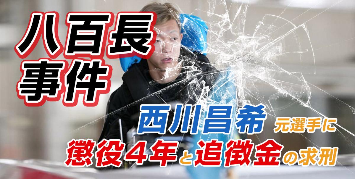 【八百長事件】西川昌希 元選手に懲役4年と追徴金の求刑