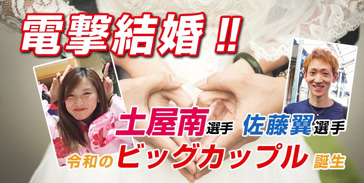 【ビッグカップル誕生】土屋南選手と佐藤翼選手が電撃結婚