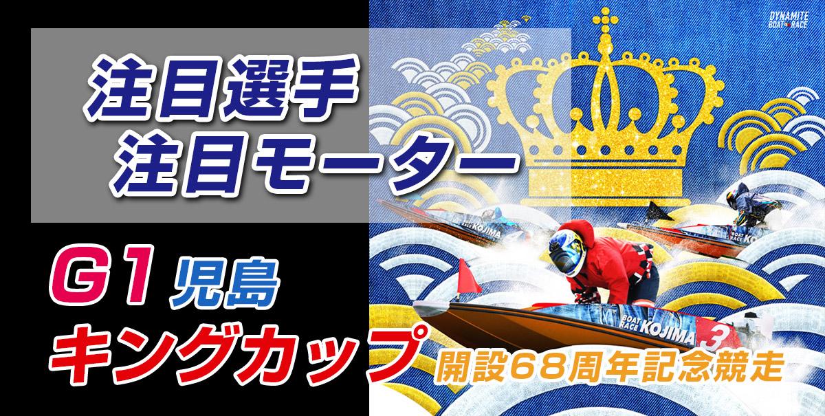 【注目選手・注目モーター】G1児島キングカップ開設68周年記念競走