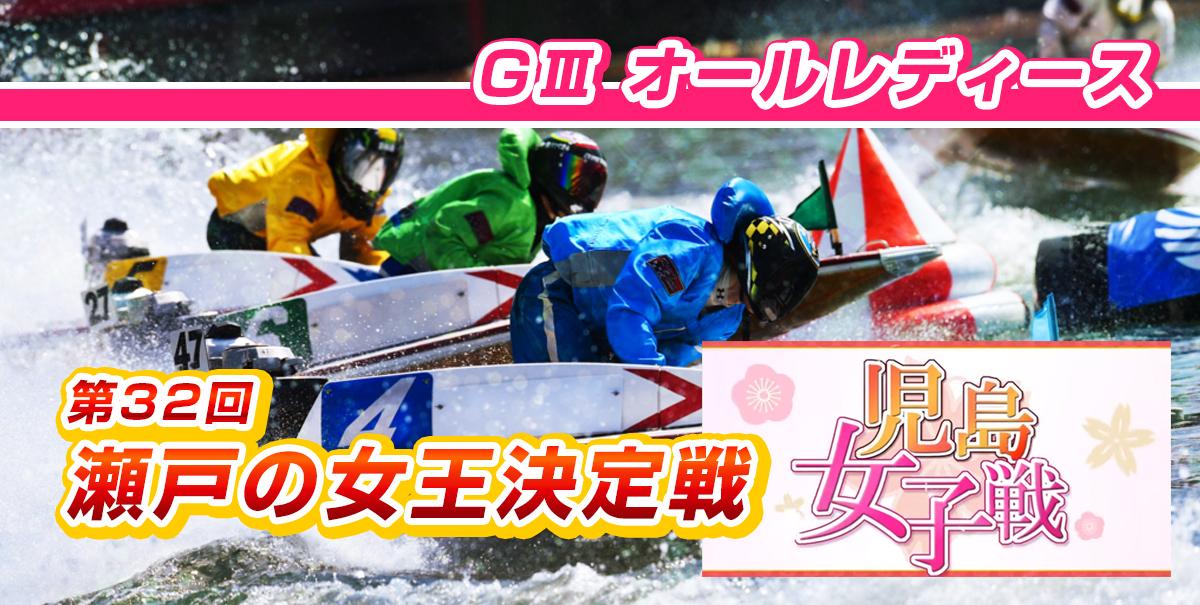 【ボートレース児島】G3オールレディース 第32回 瀬戸の女王決定戦