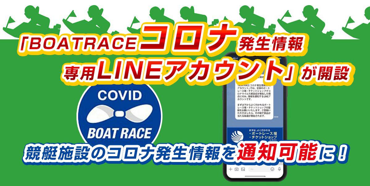 公式より「BOATRACEコロナ発生情報専用LINEアカウント」が開設。競艇施設のコロナ発生情報を通知可能に!