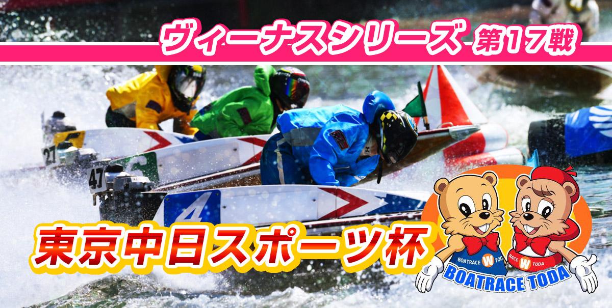 【ボートレース戸田】ヴィーナスシリーズ第17戦 東京中日スポーツ杯