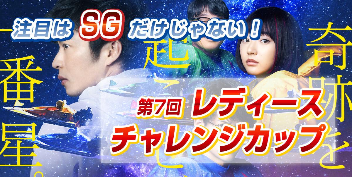 【注目はSGだけじゃない!】第7回レディースチャレンジカップ