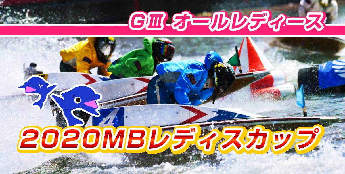 G3 2020MBレディスカップ(オールレディース競走)【ボートレース住之江】