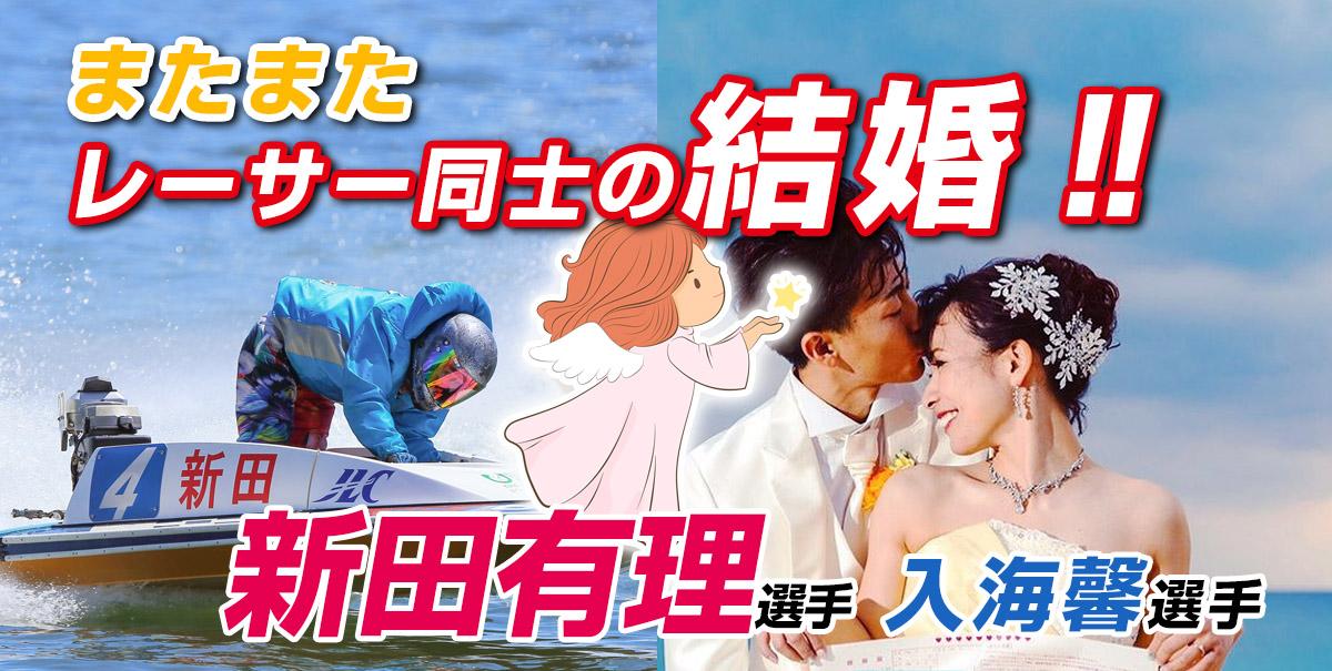 新田有理が入海馨と結婚【女子ボートレーサー】