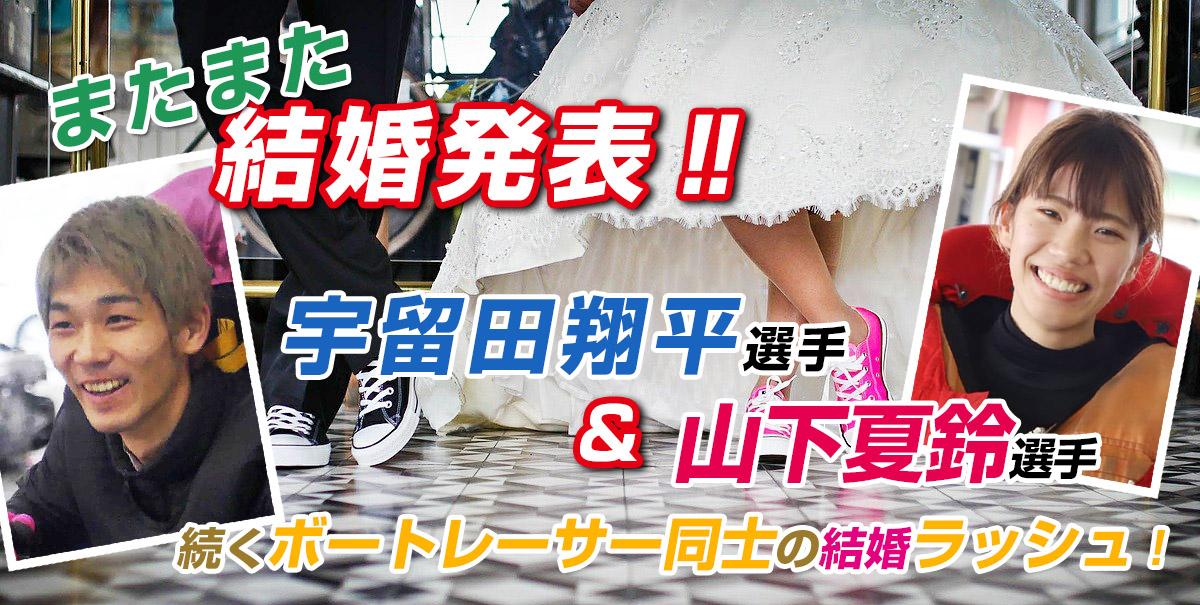 山下夏鈴と宇留田翔平も入籍【ボートレーサー結婚ラッシュ】