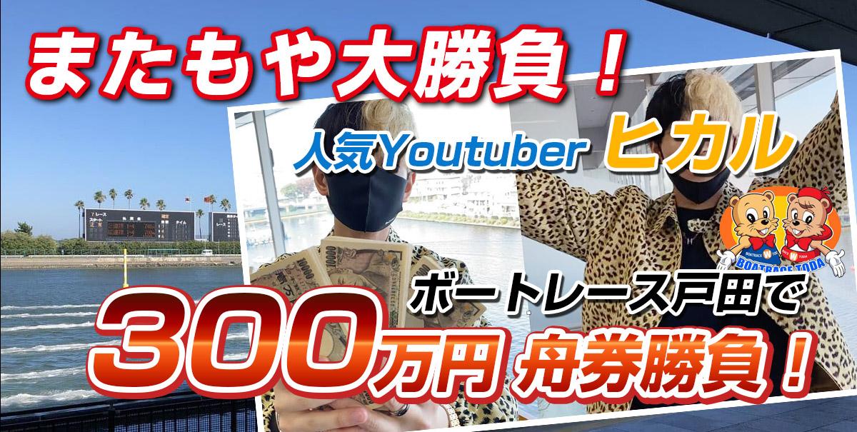 人気Youtuberヒカルがボートレース戸田で300万円の爆賭け!…その結果は!?