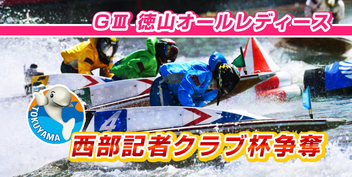 G3西部記者クラブ杯争奪 徳山オールレディース【ボートレース徳山】