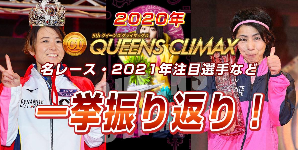 【競艇】クイーンズクライマックス2020 名レース・2021年注目選手など一挙振り返り!