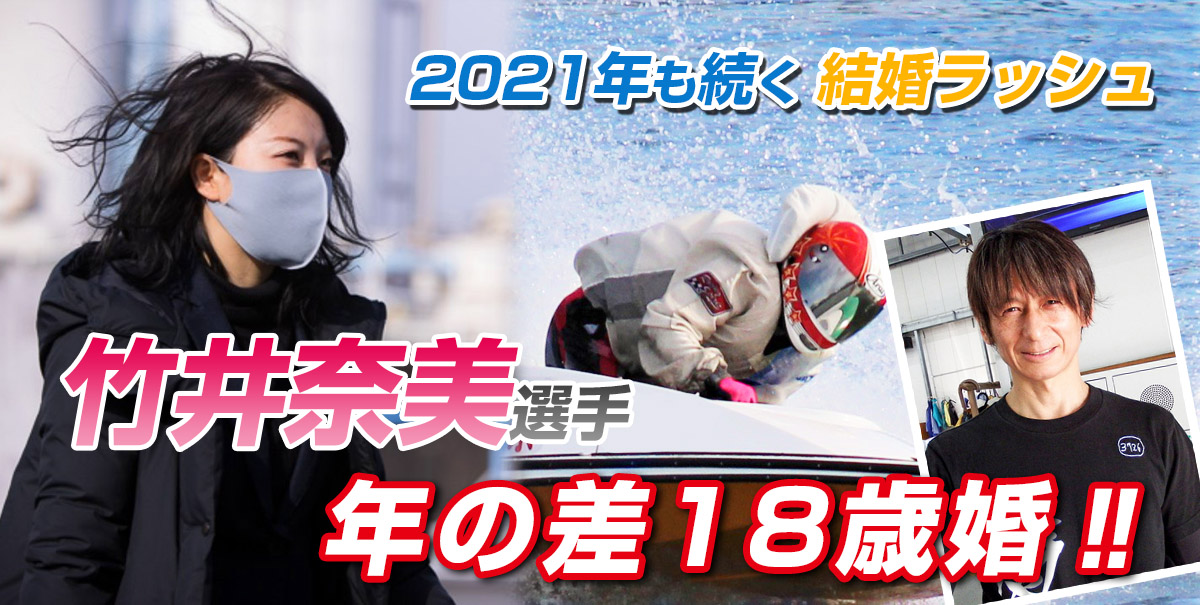竹井奈美選手が年の差18歳婚【2021年も続く結婚ラッシュ】