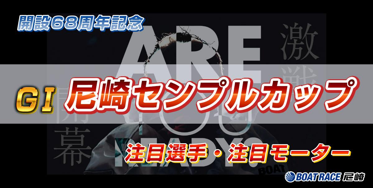 【競艇】G1尼崎センプルカップ(開設68周年記念)【ボートレース尼崎】