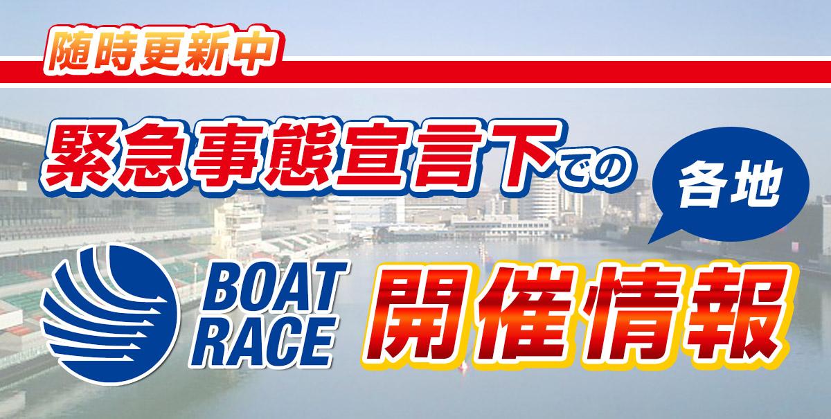 【随時更新中】緊急事態宣言下での各地のボートレース開催情報