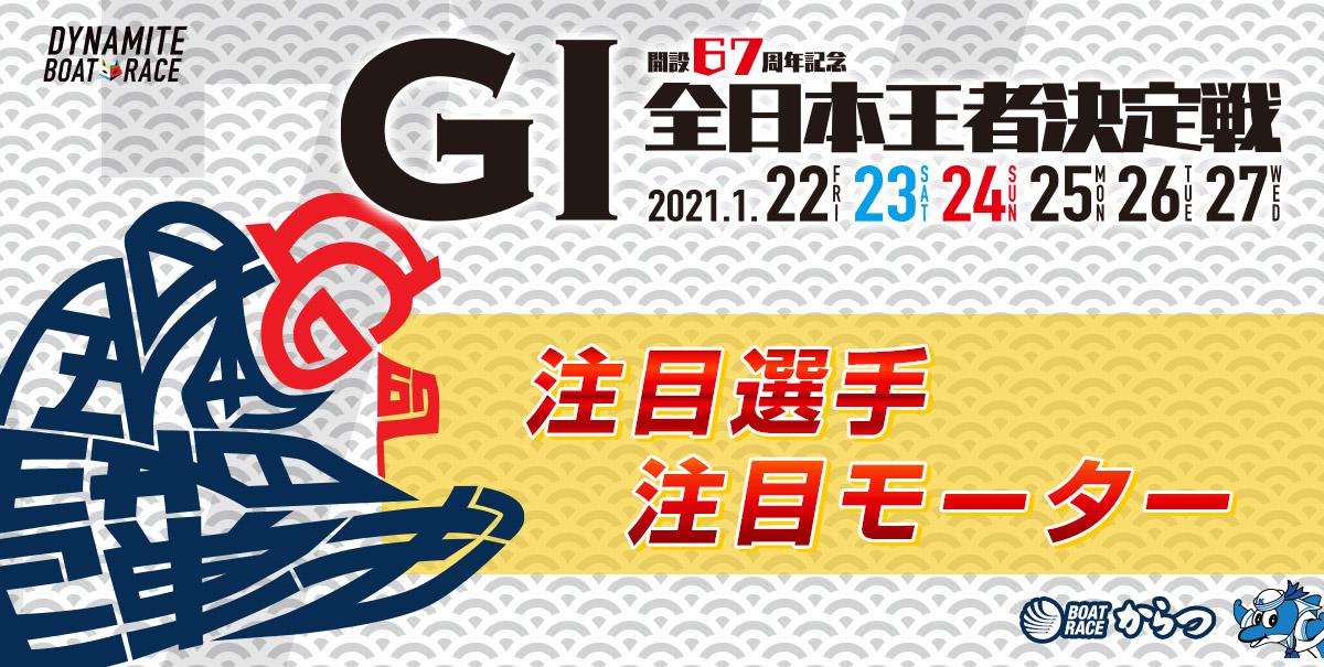 【競艇予想】GⅠ全日本王者決定戦(開設67周年記念)【ボートレース唐津】