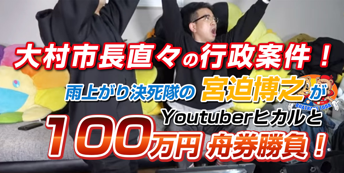 長崎県の大村市長が雨上がり決死隊の宮迫博之さんにボートレースの行政案件!