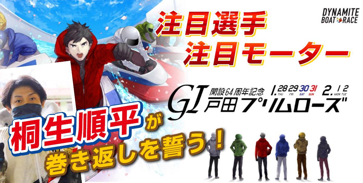 【競艇予想】GⅠ戸田プリムローズ 開設64周年記念【ボートレース戸田】