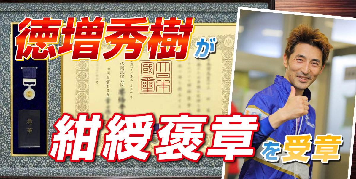 徳増秀樹選手が紺綬褒章を受章【去年の毒島誠選手に続き】