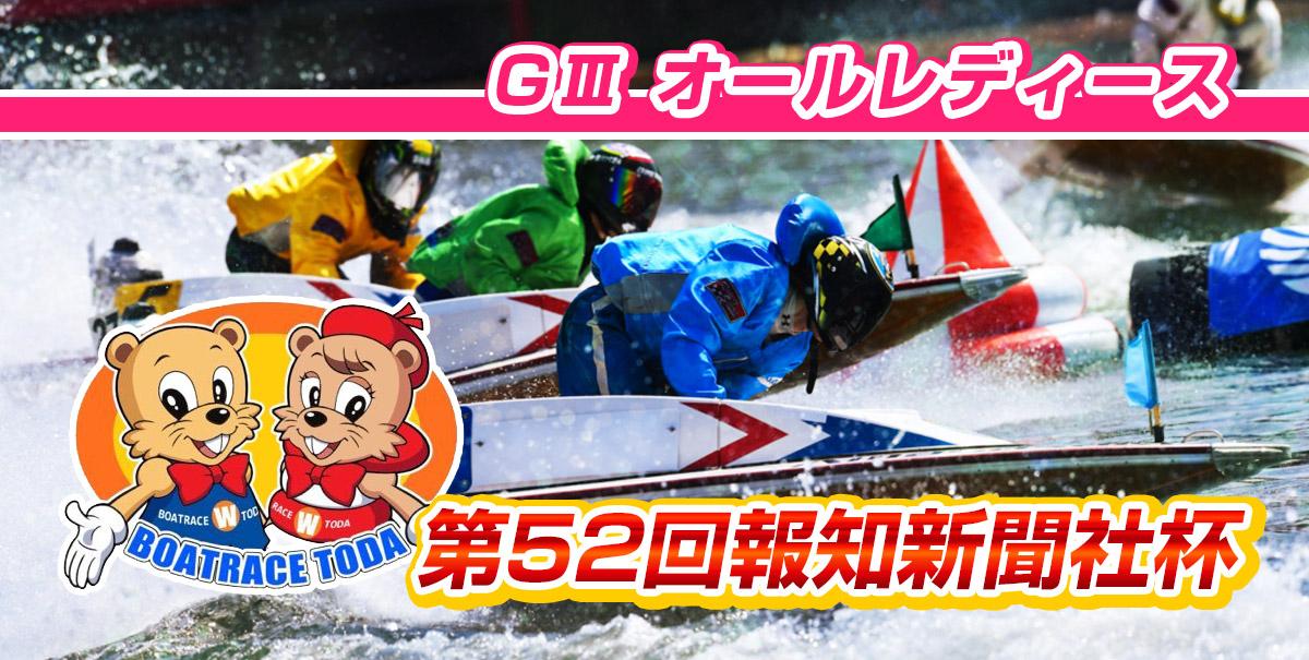 GⅢオールレディース・第52回報知新聞社杯【ボートレース戸田】