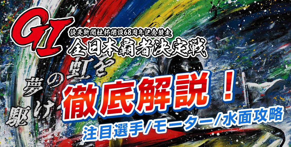 【競艇予想】2021年GⅠ全日本覇者決定戦 開設68周年記念競走【ボートレース若松】