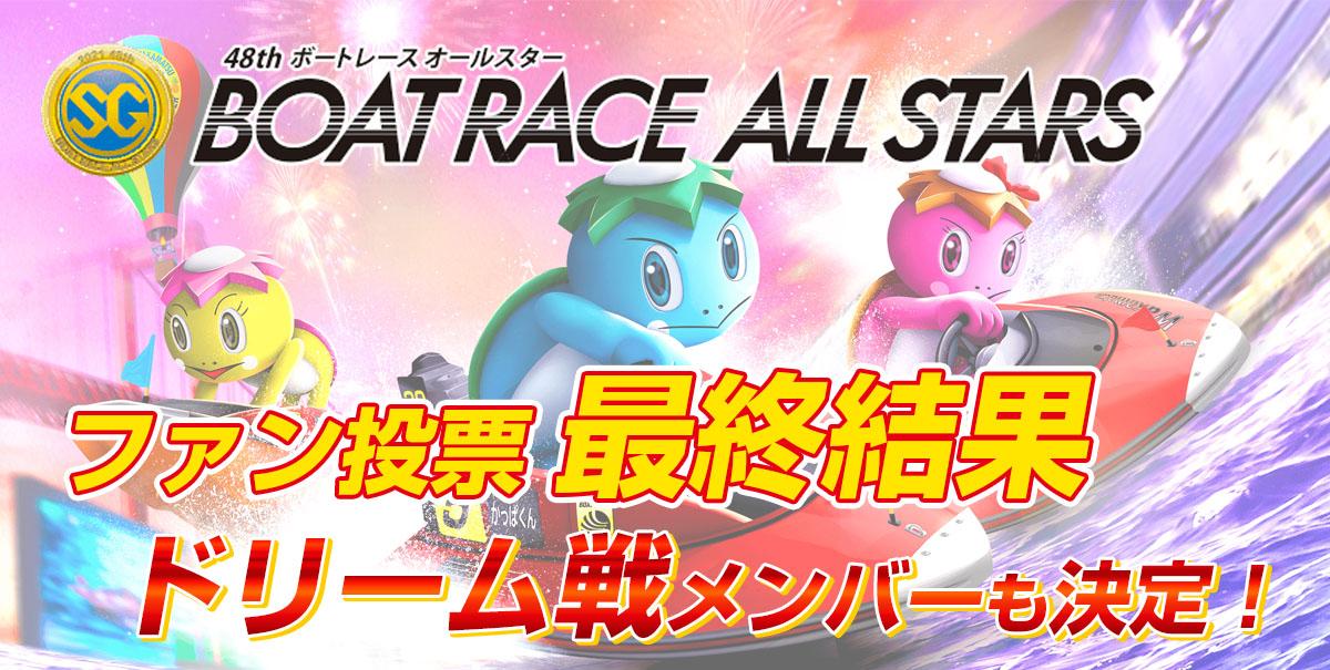 SG 第48回ボートレースオールスター2021 ファン投票最終結果!【競艇予想・ボートレース若松】