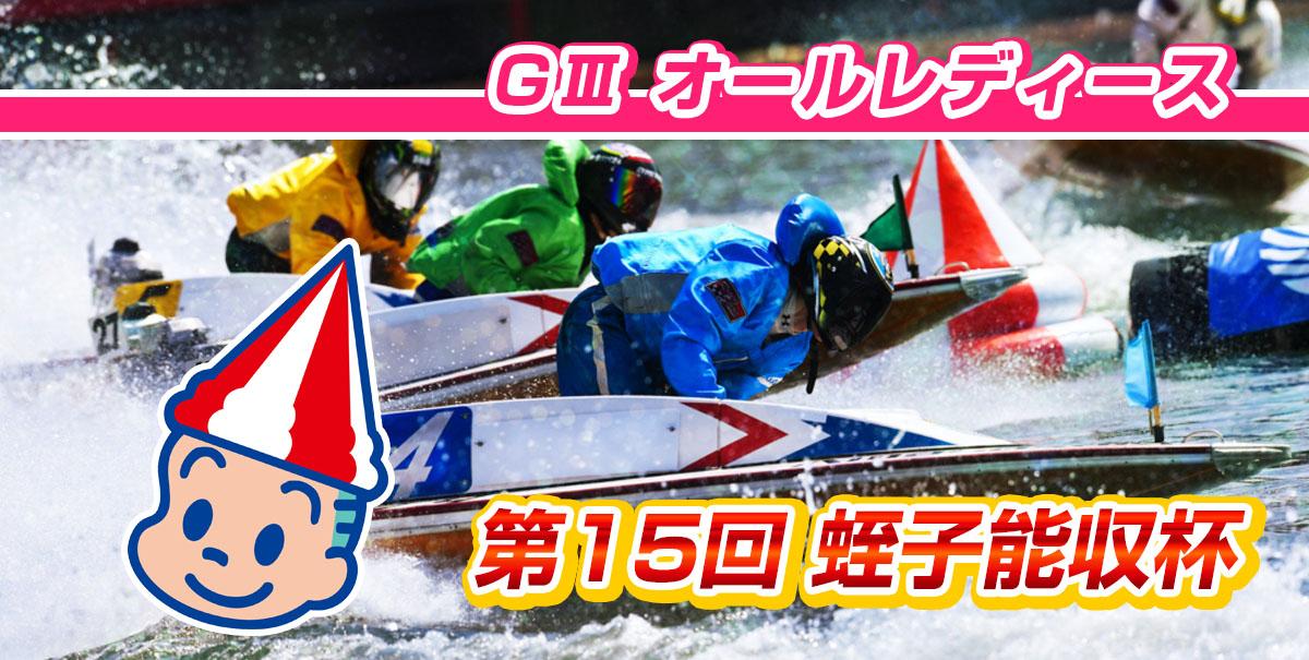【競艇予想】2021年GⅢオールレディース 第15回 蛭子能収杯【ボートレース大村】