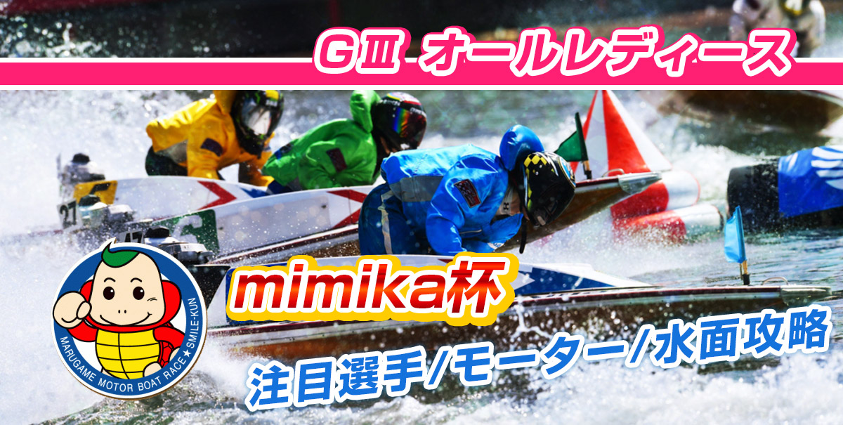 【競艇予想】2021年 G3オールレディースmimika杯【ボートレース丸亀】