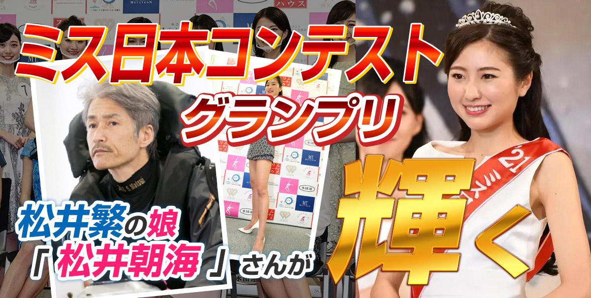 【ミス日本コンテスト】松井繁の娘・松井朝海さんがグランプリに!