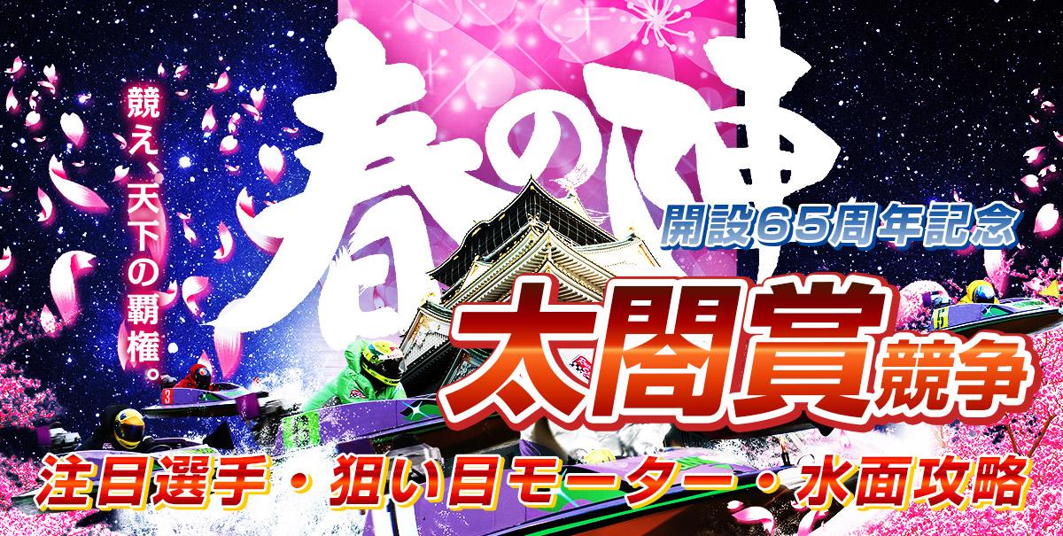 【競艇予想】2021年 GⅠ太閤賞競走開設65周年記念【ボートレース住之江】