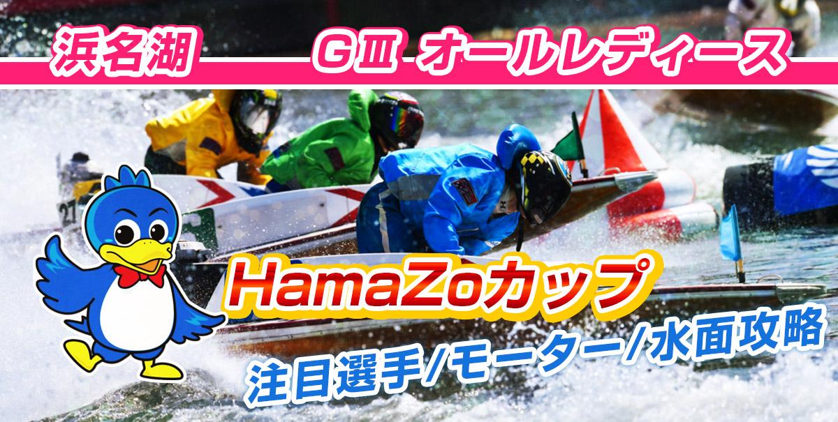 【競艇予想】2021年 GⅢオールレディース HamaZoカップ【ボートレース浜名湖】