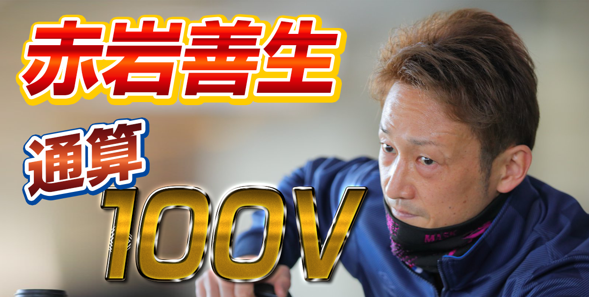 赤岩善生選手が通算100Vを達成【史上17人目・現役7人目】