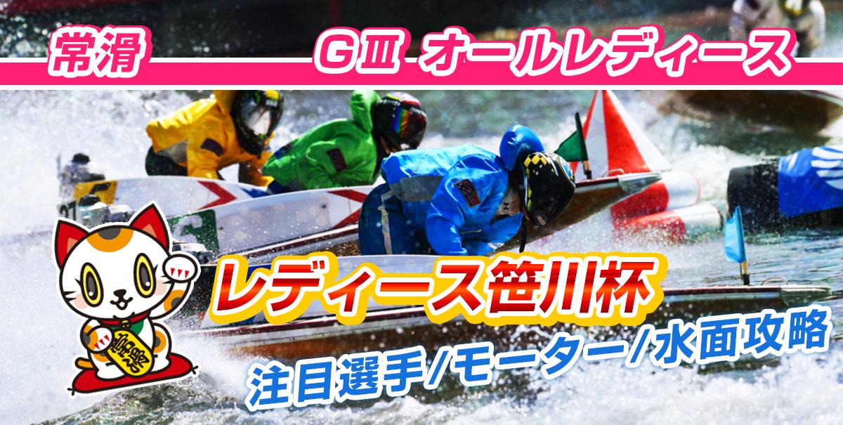 オールレディース競走レディース笹川杯