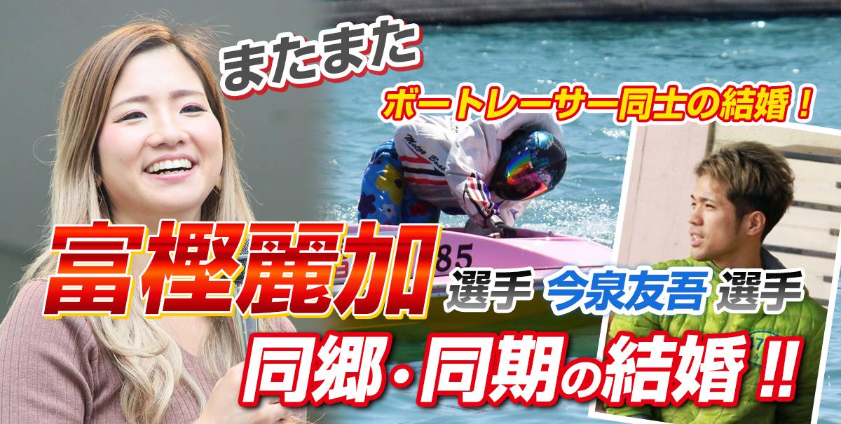 富樫麗加と今泉友吾が3月に入籍!【同郷・同支部・同期のボートレーサー結婚】