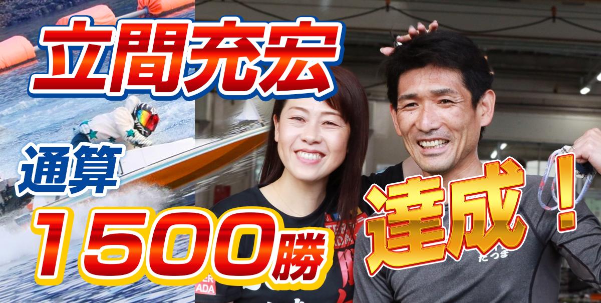 立間充宏選手が通算1500勝を達成【夫婦で3500勝】