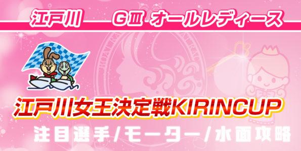 G3オールレディース 江戸川女王決定戦 KIRINCUP【事前レース展望】