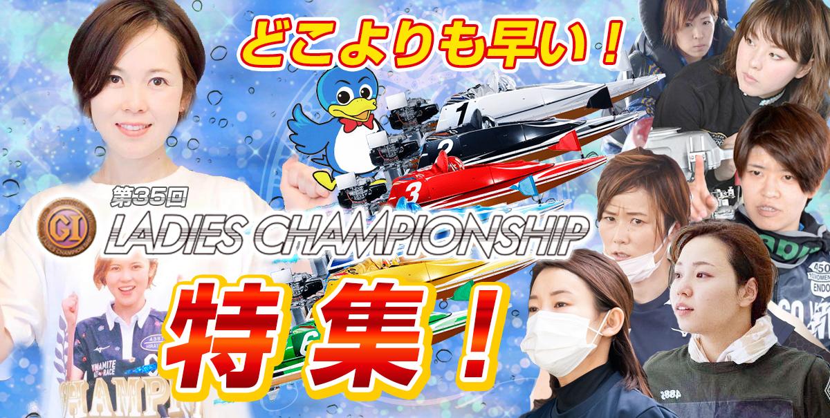 PG1第35回レディースチャンピオン【事前レース展望・ボートレース浜名湖】