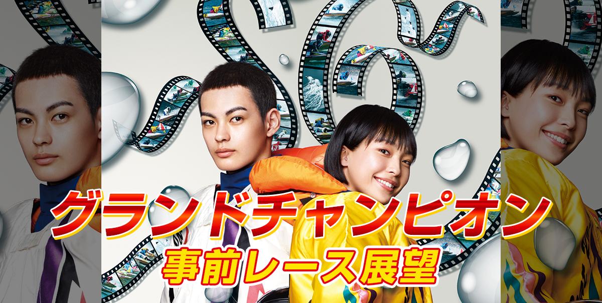 SG 第31回グランドチャンピオン【事前レース展望・ボートレース児島】