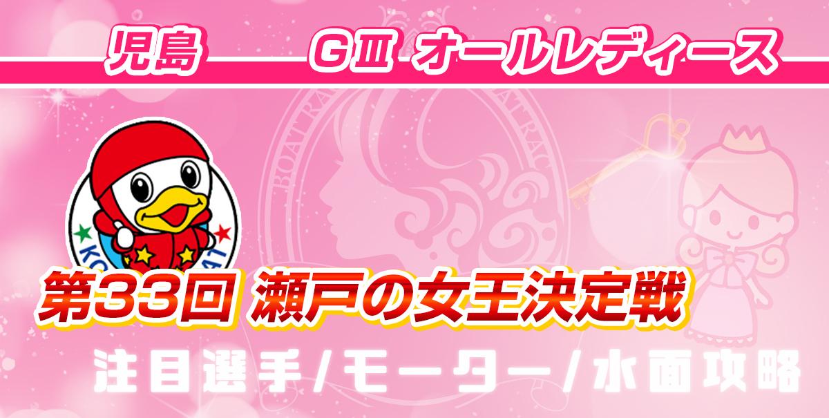 G3 オールレディース 第33回 瀬戸の女王決定戦【事前レース展望】