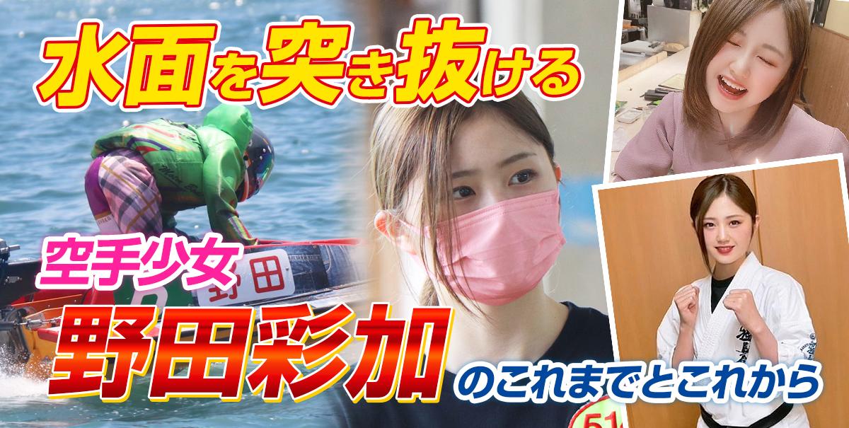 【水面を突き抜ける】空手少女 野田彩加のこれまでとこれから
