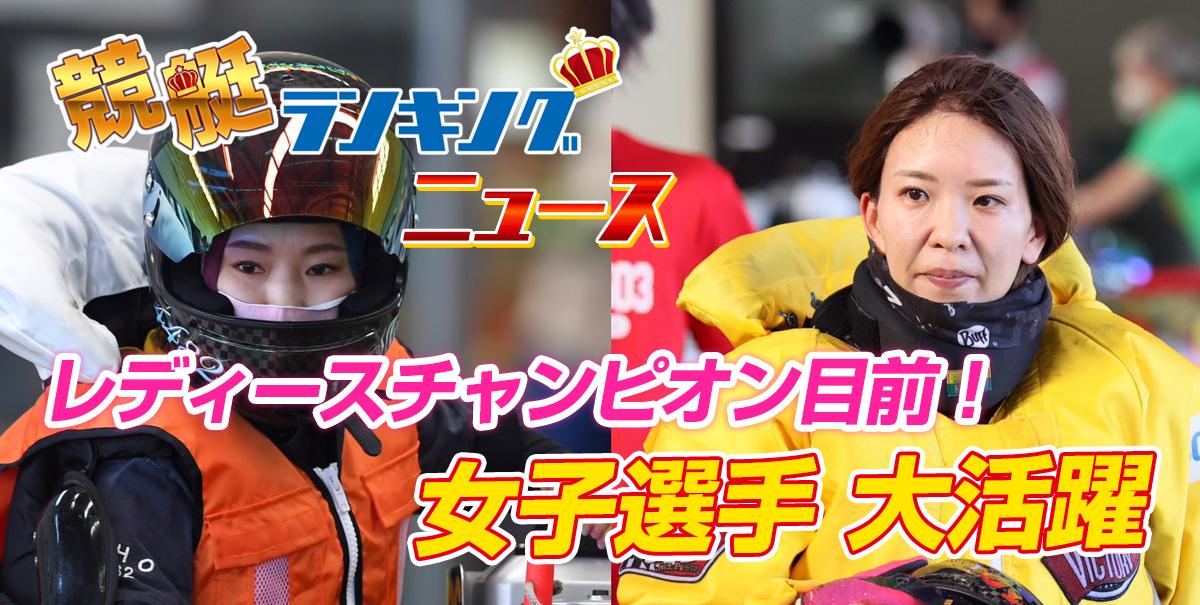 レディースチャンピオン目前!女子選手 大活躍