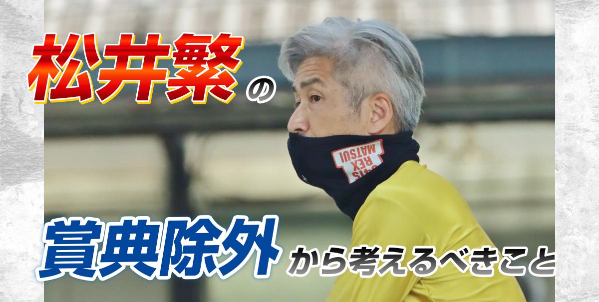 松井繁選手の賞典除外から考えるべきこと