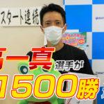 "<span class=""title"">森高一真選手が1500勝達成!</span>"