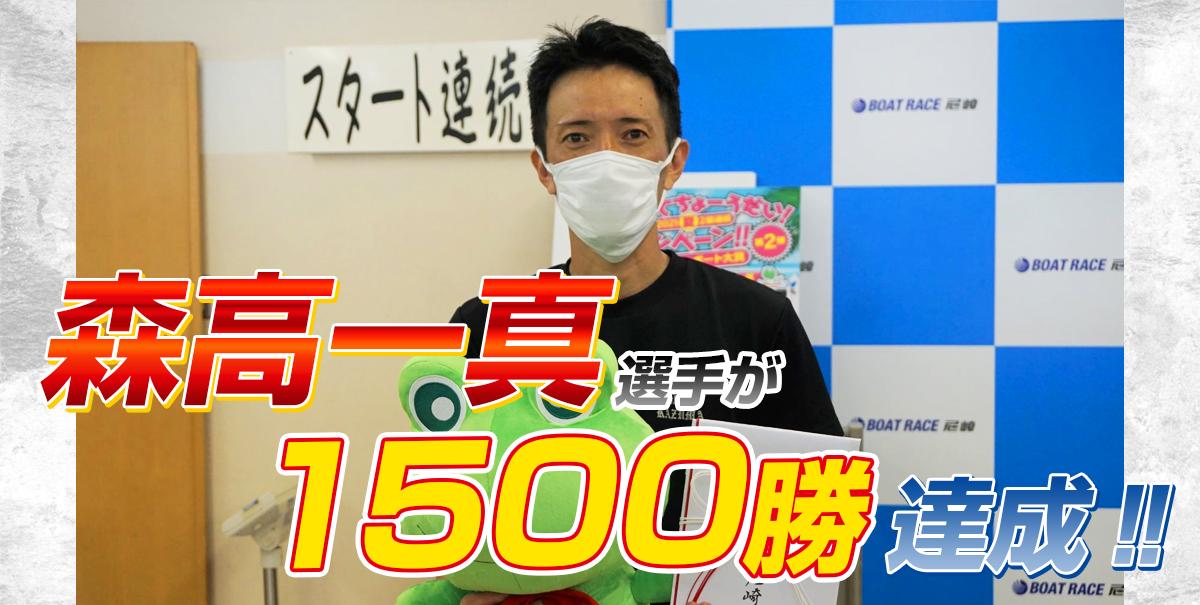 森高一真選手が1500勝達成!