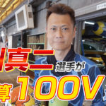 "<span class=""title"">深川真二選手が通算100回優勝をG2で決める</span>"