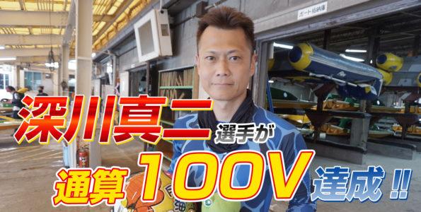 深川真二選手が通算100回優勝をG2で決める