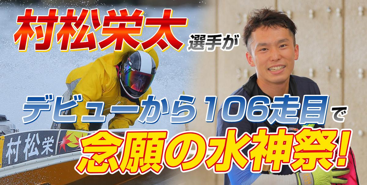 村松栄太選手がデビューから106走目で念願の水神祭!