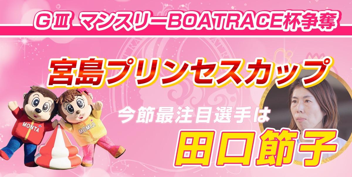 G3 マンスリーBOATRACE杯争奪 宮島プリンセスカップ【レース展望・予想・買い目】