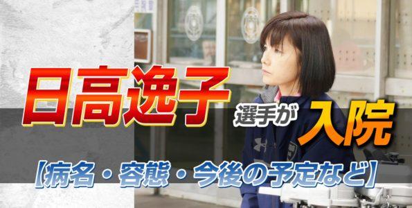 日高逸子選手が入院【病名・容態・今後の予定など】