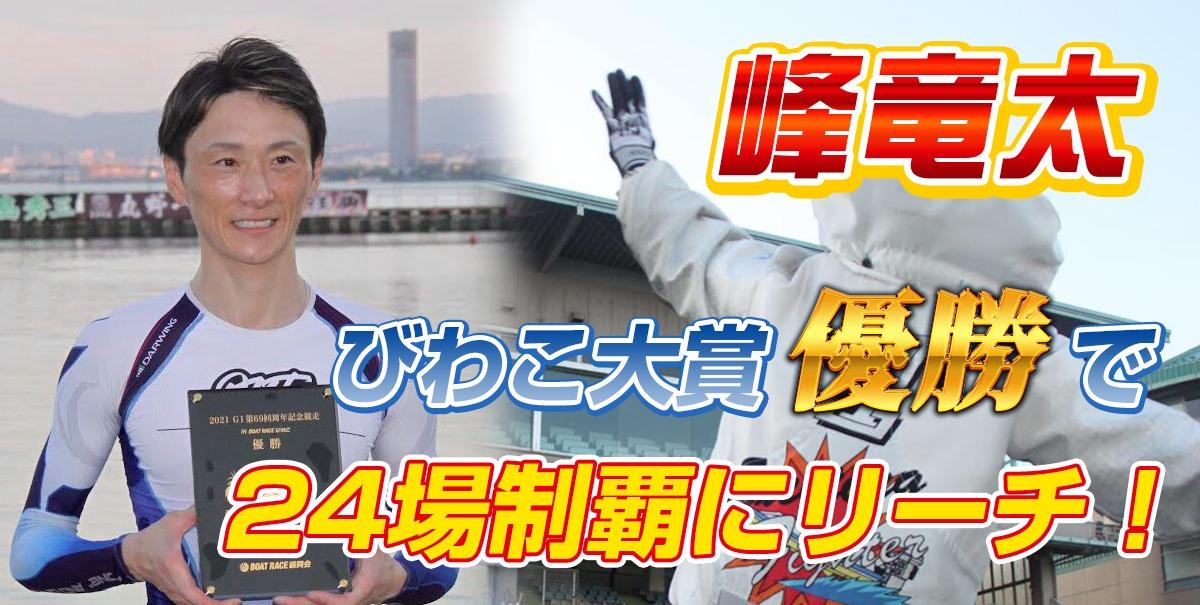 峰竜太 びわこ大賞優勝で24場制覇へリーチ!