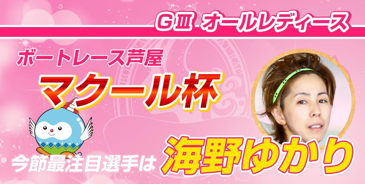 GⅢ 芦屋オールレディース マクール杯【レース展望・予想・買い目】